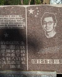 Памятник Чжан Вэй Линю в г.Саки