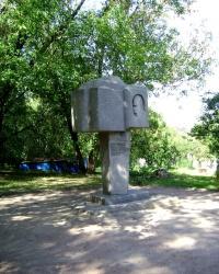 Пам'ятник на честь перебування Т.Г.Шевченка в Чигирині