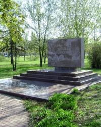Памятник погибшим на производстве в г.Комсомольск