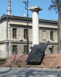 Памятная скрижаль в честь 200-летия Симферополя