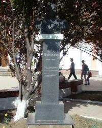 Памятник П.Григоренко в г.Симферополь