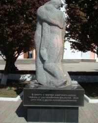 Монумент ''Выстрел в спину'' в г.Симферополь