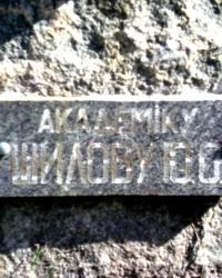 Памятник академику Шилову Ю.А. в г.Комсомольск