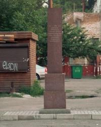 Памятный знак на месте сооружения баррикад в 1905г. в г.Екатеринослав