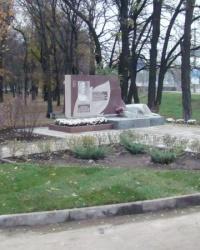 Памятная стелла М.Паникахе в г.Днепропетровске