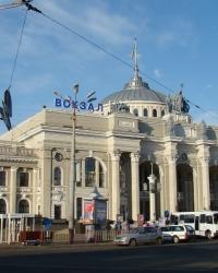 Железнодорожный вокзал г.Одессы
