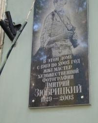 Мемориальная доска Д. Зюбрицкому в г. Одесса