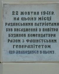 Взрыв на Маразлиевской в октябре 1941г.