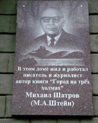 Мемориальная доска писателю М.А.Шатрову (Штейн) (ул.Комсомольская, 9)