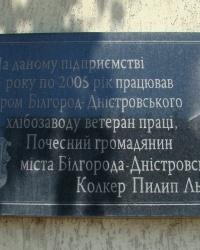 Меморіальна дошка П.Л.Колкеру в м.Білгород-Дністровський