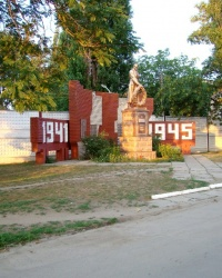 Воинский мемориал в пос. Лоц-Каменка г.Днепропетровск