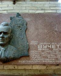 Дом, в котором родился скульптор Е.В.Вучетич