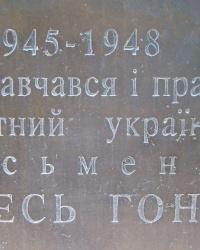 Мемориальная доска писателю О.Гончару (пр. К.Маркса, 36)