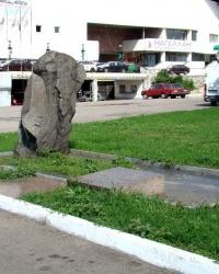 Памятный знак на месте форсирования Днепра 195 Новомосковской Краснознамённой СД