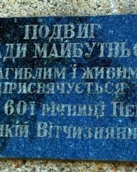 Памятный знак в честь 60-летия Победы в Великой Отечественной войне