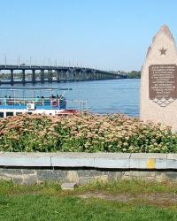 Памятный знак воинам инженерных войск в г.Днепропетровск