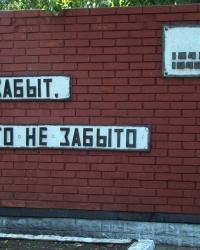 Памятник рабочим коксохимического завода, погибшим в годы ВОВ.