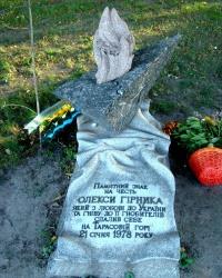 Пам'ятний знак на честь Олекси Гірника