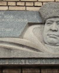 Мемориальная доска в честь Героя Советского Союза В.К.Баранова