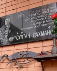 Мемориальная доска Султану Рахманову в г.Днепропетровск