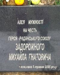 Аллея мужества в честь Героя Советского Союза М.И.Задорожного