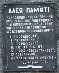 Аллея памяти в честь 50-летия освобождения г.Днепропетровска