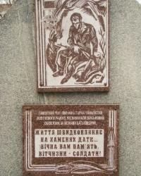 Памятный знак воинам-интернационалистам Жовтневого района г.Днепропетровска
