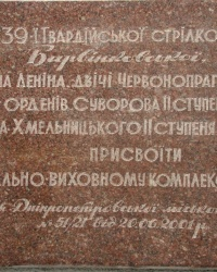 Памятник воинам 39-ой гвардейской дивизии в г.Днепропетровске