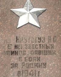 Братская могила на ул.Славгородской в г.Днепропетровске