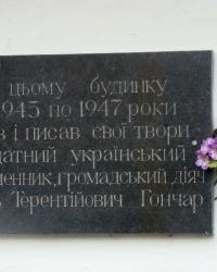 Мемориальная доска в честь писателя О.Гончара (ул.Клубная, 25)