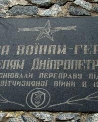 Памятный знак на месте переправы через Днепр в 1943 году