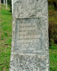 Памятный знак возле конно-спортивной школы в г.Днепропетровск