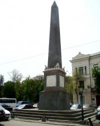 Долгоруковский обелиск в г.Симферополь
