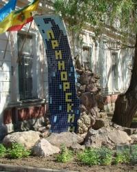 Приморская санатория - первая здравница Евпатории