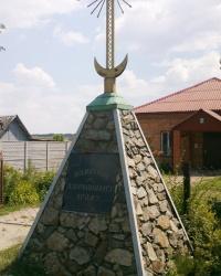 Памятник взорванному храму в с.Сурско-Литовское