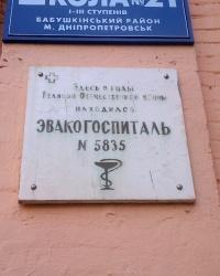 Памятная доска в честь эвакогоспиталя №5835 в Днепропетровске