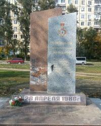 Памятник чернобыльцам Жовтневого района г.Днепропетровска
