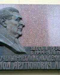 Мемориальная доска в честь академика В.А.Лазаряна в г.Днепропетровск
