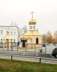 Часовня Святителя Николая Чудотворца, архиепископа Мир Ликийских (г.Новомосковск)