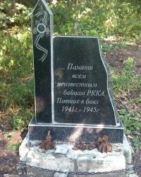 Памятный знак неизвестным бойцам РККА, погибшим в годы ВОВ, возле г.Эсхар (Чугуевский р-н)
