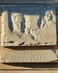 Меморіальна дошка В.Чаплинському в м.Львові