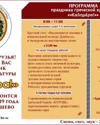 """Праздник греческой культуры """"Калимерос"""""""