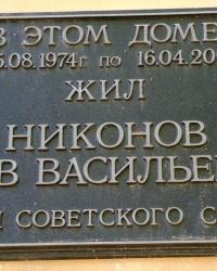 Памятная доска Я.В.Никонова в г.Донецке
