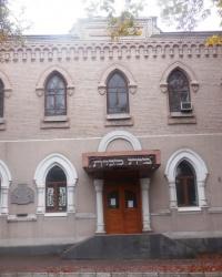 Центральная хоральная синагога в г.Запорожье