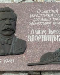 Памятная доска Д.И.Яворницкому в г.Запорожье
