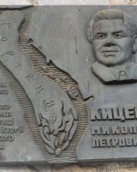 Памятная доска Н.П.Киценко в г.Запорожье