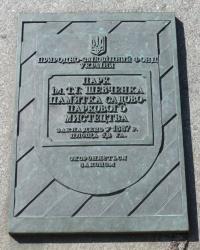 Охранный камень в парке им.Т.Г.Шевченко
