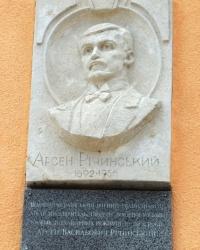 Памятная доска А.В. Ричинскому, г. Кременец