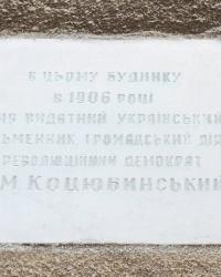 Памятна доска М.М. Коцюбинскому в Кременце