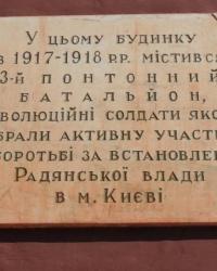 Памятная доска в месте дислокации 3-го понтонного батальона
